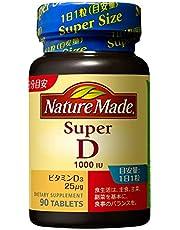 大塚製薬 ネイチャーメイド スーパービタミンD(1000I.U.) 90粒 90日分