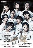 劇団EXILE「勇者のために鐘は鳴る」DVD