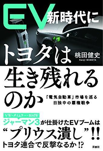 EV新時代にトヨタは生き残れるのか「電気自動車」市場を巡る日独中の覇権戦争
