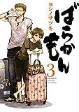 ばらかもん 3巻 (デジタル版ガンガンコミックスONLINE)