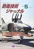 防衛技術ジャーナルNo.470 (2020 05) (最新技術から歴史まで、ミリタリーテクノロジーを読む! 研究紹介Pick Up:わが国の装甲車開発を踏まえた次世代水陸両用技術の成果と今後の展望)