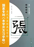 A Coursebook of Official Script Zhang Qian Monument of Han Dynasty - National Patent 80mm x 80 mm Grid for Practice Dynasties Calligraphy Classics Copybook (Chinese Edition)