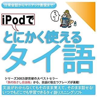 iPodでとにかく使えるタイ語ー日常会話からマニアック表現まで                   著者:                                                                                                                                 情報センター出版局:編                               ナレーター:                                                                                                                                 早坂 美紀,                                                                                        Pornpayong Namdhava                      再生時間: 4 時間  45 分     レビューはまだありません。     総合評価 0.0