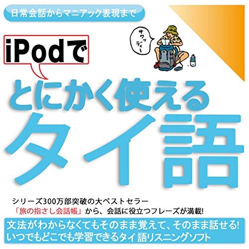 『iPodでとにかく使えるタイ語ー日常会話からマニアック表現まで』のカバーアート
