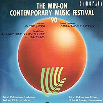 The Min-on Contemporary Music Festival '90