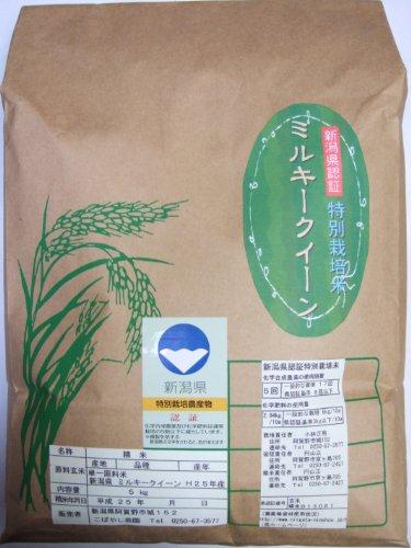 こばやし農園 玄米 ミルキークイーン 令和3年産 (5kg) 新潟県産 特別栽培米(減農薬・減化学肥料栽培米)