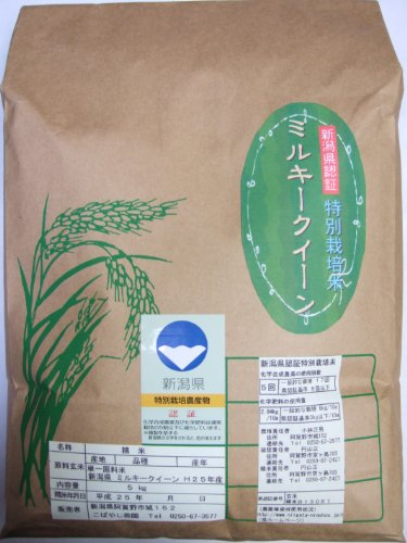 こばやし農園 玄米 ミルキークイーン 令和2年産 (5kg) 新潟県産 特別栽培米(減農薬・減化学肥料栽培米)