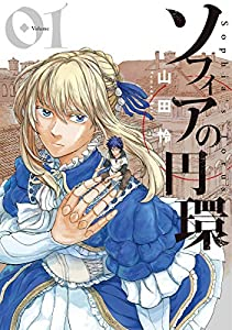 ソフィアの円環 1巻 (ブレイドコミックス)