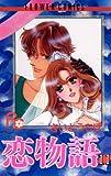 恋物語(11) (フラワーコミックス)