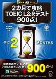 新形式問題対応/音声DL付2カ月で攻略 TOEIC(R)L&Rテスト900点! 残り日数逆算シリーズ