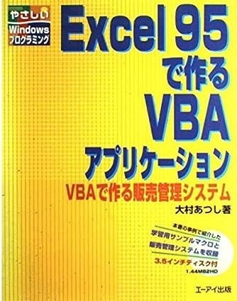 Excel95で作るVBAアプリケーション―VBAで作る販売管理システム (やさしいWindowsプログラミング)