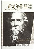 泰戈尔作品鉴赏辞典
