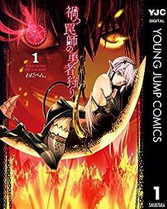 禍つ罠師の勇者狩り 1 (ヤングジャンプコミックスDIGITAL)