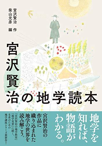 宮沢賢治の地学読本 - 宮沢 賢治, 柴山 元彦