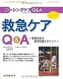 救急ケアQ&A—初期対応の基本知識とポイント (ナーシングケアQ&A4)