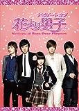 ナビゲート オブ 花より男子〜Boys Over Flowers[OPSD-S875][DVD]