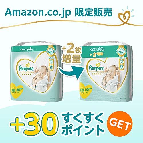 【テープ新生児サイズ】パンパースオムツオムツはじめての肌へのいちばん(5kgまで)90枚【Amazon限定品】