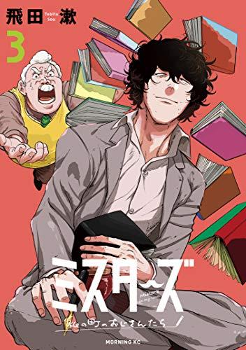 ミスターズ~私の町のおじさんたち~(3) (コミックDAYSコミックス)