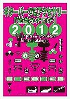 2012年版 ギターパーツ&アクセサリー 総合カタログ
