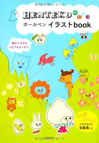 HENTEKOボールペンイラストbook