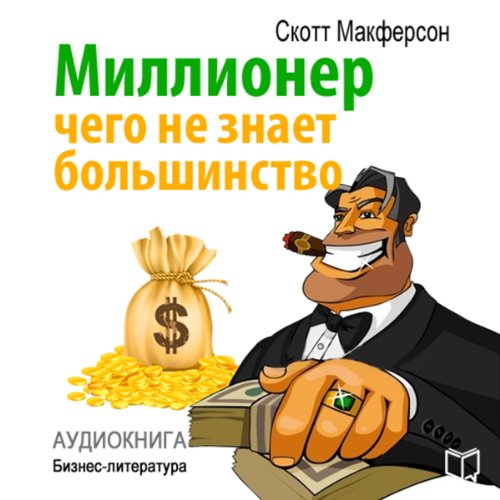 Who Are Millionaires? All About Secrets of Richest People (Russian Edition) Titelbild