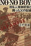 NO‐NO BOY 日系人強制収容と闘った父の記録