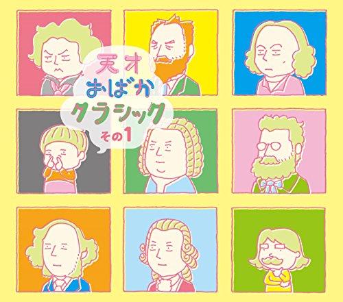 Tensai Obaka Classic Sono 1