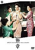 女の勲章[DABA-90986][DVD]
