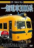 ザ・ラストラン 一畑電車3000系[DVD]