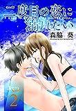 二度目の恋に溺れたい : 2 (ジュールコミックス)
