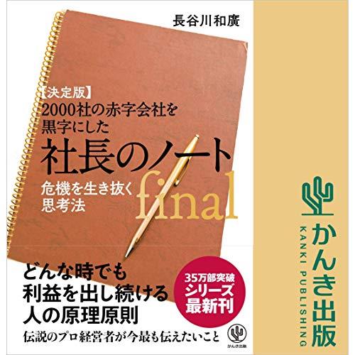 『【決定版】2000社の赤字会社を黒字にした 社長のノートfinal』のカバーアート