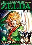 ゼルダの伝説 トワイライトプリンセス(5) (てんとう虫コミックススペシャル)