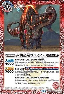 バトルスピリッツ BS53-004 (A)火山恐竜ヴルガノン/(B)火山蒼竜ヴルガノン 転醒R
