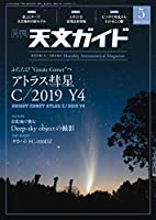 天文ガイド 2020年 5月号 [雑誌]