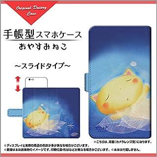 Essential Phone エッセンシャルフォン 楽天モバイル IIJmio 手帳型 スライドタイプ 内側ブラウン 手帳タイプ ケース ブック型 ブックタイプ カバー スライド式 おやすみねこ やの ともこ