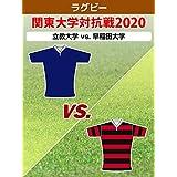 【限定】ラグビー 関東大学対抗戦2020 立教大学 vs. 早稲田大学