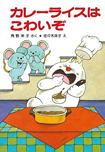 カレーライスはこわいぞ (ポプラ社の小さな童話 13 角野栄子の小さなおばけシリーズ)の詳細を見る