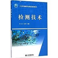 检测技术(21世纪高等学校精品规划教材)