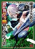 織津江大志の異世界クリ娘サバイバル日誌 2 (チャンピオンREDコミックス)