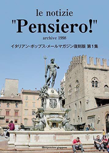 le notizie Pensiero archive 1998: Italian Pops Mail Magazine Fukkokuban Dai 1 Shuu (Japanese Edition)