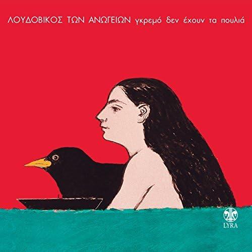 Loudovikos Ton Anogion & Maria Anamaterou