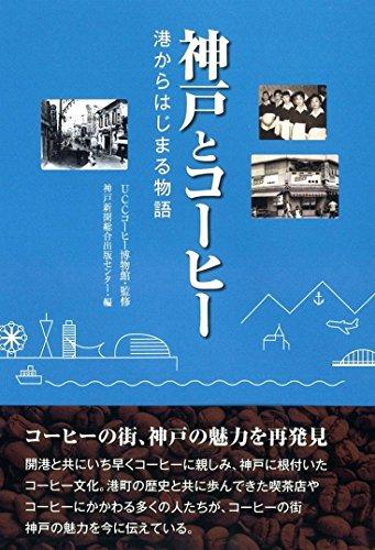 神戸とコーヒー 港からはじまる物語