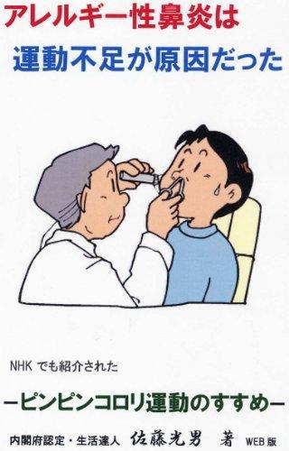 鼻 づまり 解消 体操