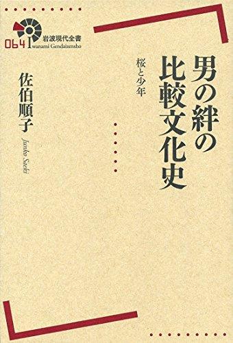 男の絆の比較文化史――桜と少年 (岩波現代全書)