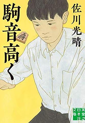 駒音高く (実業之日本社文庫)