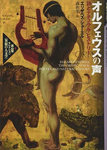 オルフェウスの声; 詩とナチュラル・ヒストリー (高山宏セレクション〈異貌の人文学〉)