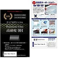 メディアカバーマーケット レイザー Blade 15 [15.6インチ(1920x1080)]機種で使える【シリコンキーボードカバー フリーカットタイプ と 強化ガラスと同等の高硬度 9Hフィルム のセット】