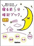 小6 算数・国語・理科・社会・英語 寝る前5分暗記ブック