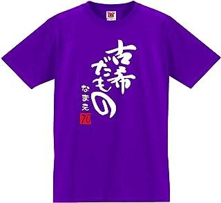 シャレもん 古希 プレゼント 祝い 紫 ちゃんちゃんこ の代わり tシャツ 名入れ 紫色 プレゼント 父 母 70歳 メンズ レディース 【古希だもの】ちゃんちゃんこ の代わり 誕生日