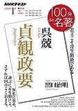 呉兢『貞観政要』 2020年1月 (NHK100分de名著)